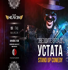 УСТАТА | STAND UP COMEDY