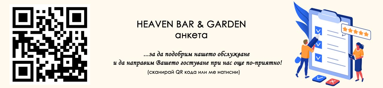 Club Heaven Pazardzhik Questionnaire