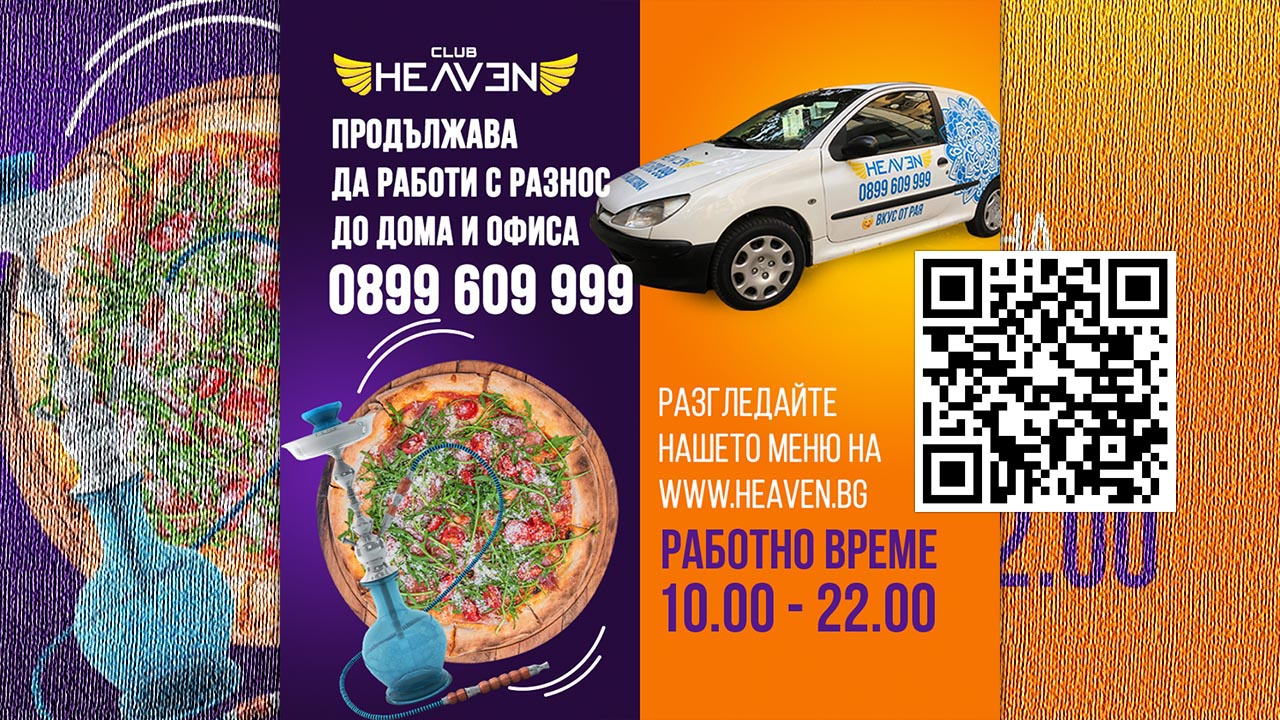 Club Heaven Pazardzhik Menu